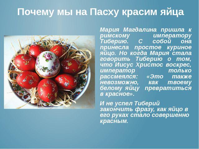 Зачем красят яйца на Пасху фото
