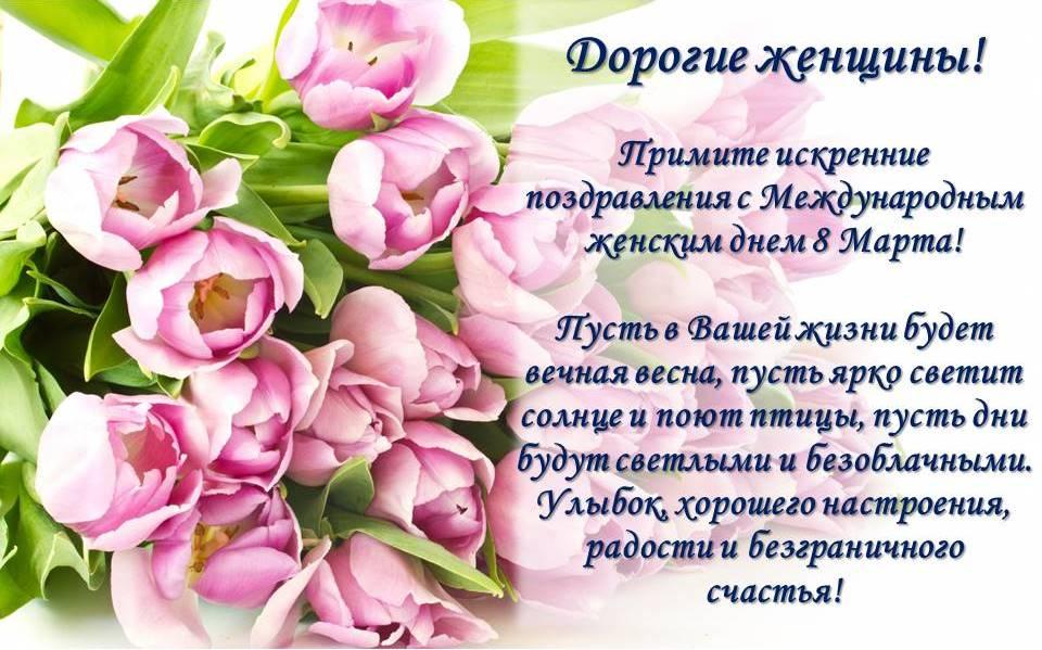 Поздравления коллег с 8 марта женщинам от женщины