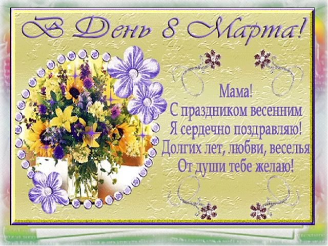 Письмо с поздравлением на 8 марта маме