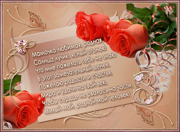 Поздравления с 8 марта маме в стихах с картинками, именами для кабошонов
