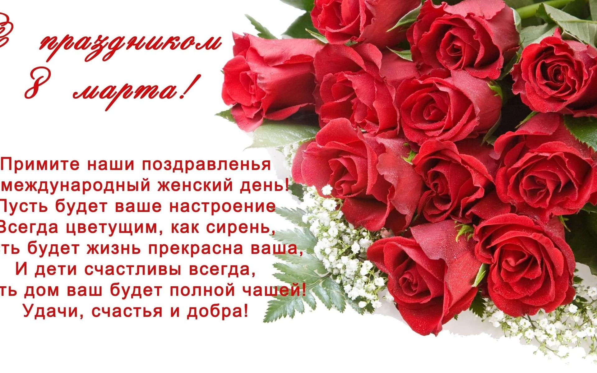 Поздравления с 8 Марта для женщин, девушек в картинках фото