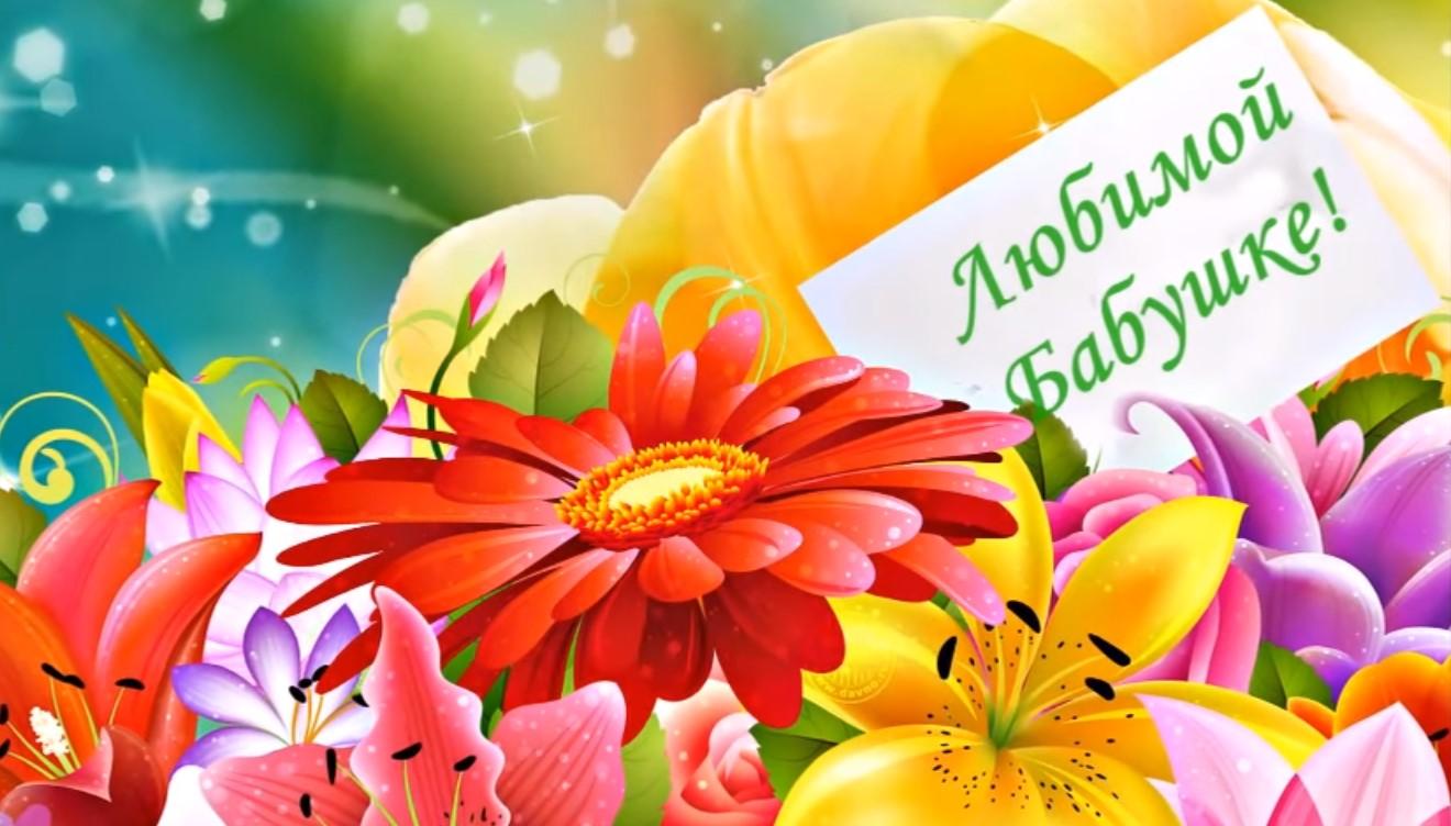 Картинки, открытки с днем рождения бабушке цветы