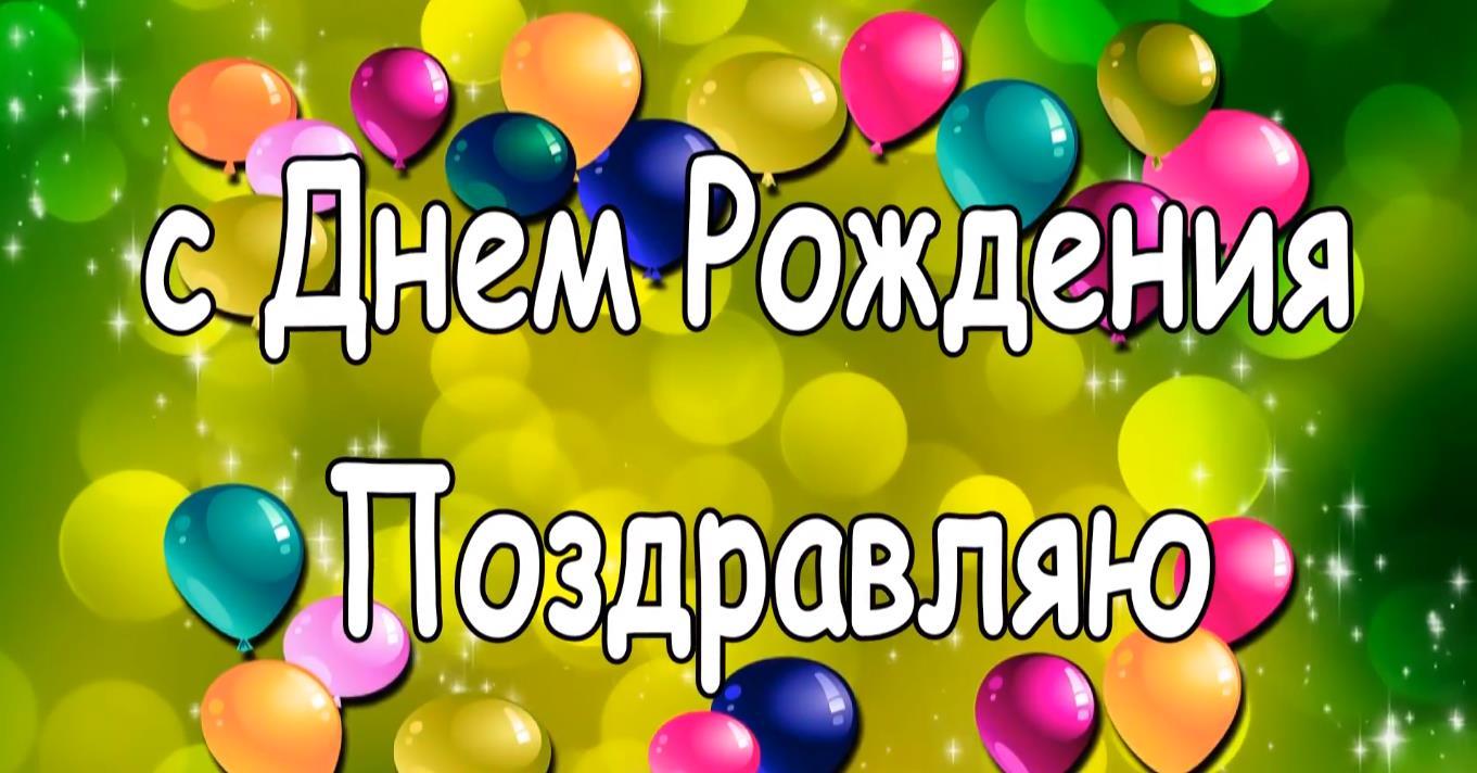 Поздравления с днем рождения девушке своими словами фото