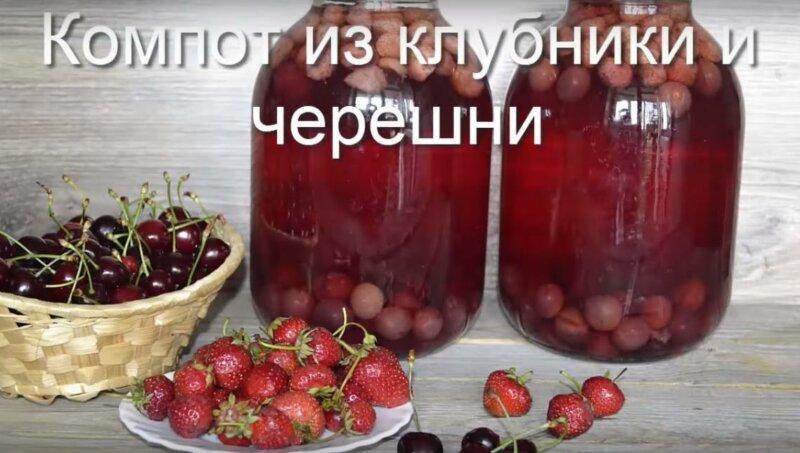 Рецепт компота из черешни с клубникой на зиму