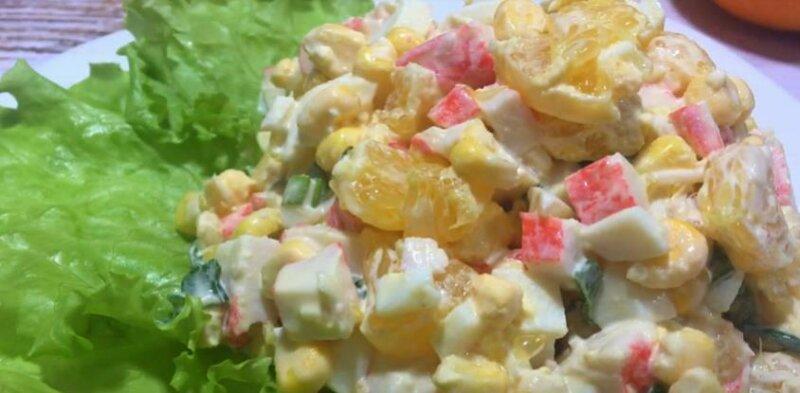 Самый простой и вкусный салат из крабовых палочек с кукурузой и апельсинами